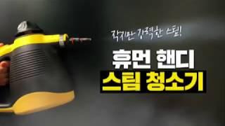 휴먼 스팀 청소기