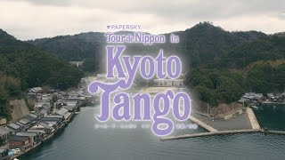 Tour de Nippon in Kyoto Tango 2017  - presented by PAPERSKY magazine