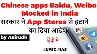 Chinese apps Weibo Baidu banned in India, Latest crackdown on Chinese app by India explained #UPSC