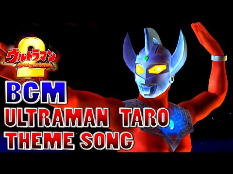 Ultraman FE2 BGM - ULTRAMAN TARO THEME SONG