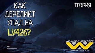 КАК ДЕРЕЛИКТ УПАЛ НА LV426   ТЕОРИЯ. СЮЖЕТ ФИЛЬМА ЧУЖОЙ: ПРОБУЖДЕНИЕ 2019