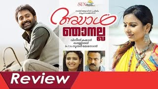 Ayal Njanalla Full Movie Review | Fahadh Faasil, Vineeth Kumar, Mrudula Murali | Hot Cinema News