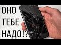 Защитное стекло для айфона — ЗЛО?