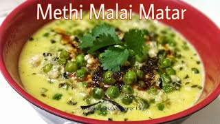 Methi Malai Mutter Green Pea Recipe Restaurant Style Rich Curry