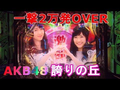 【新台AKB48-3 誇りの丘】オスイチ一撃2万発の記録 ゼブラ柄フリーズ無敵ゾーンなど  実践68