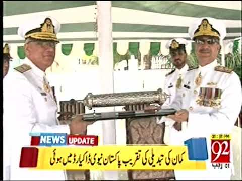 REAR ADMIRAL IMRAN AHMAD TAKES OVER AS COMMANDER LOGISTICS OF PAKISTAN NAVY 92 News