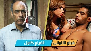 Elalmany film | Mohamed Ramadan | Ahmed Bedier | Full movie