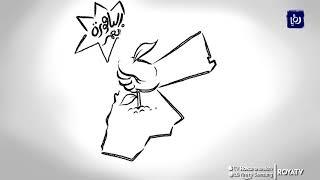 كاريكاتير.. الباقورة والغمر أردنية - (10-11-2019)