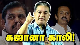 Kamal Latest Speech | Tamil News