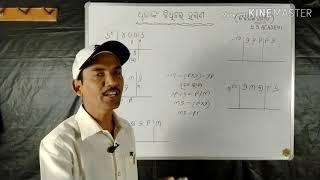 (22)Dhwajanka bidhi re harana/ Dhwajanka(flag) method of divisions- Vedic maths.in Sambalpuri (Odia)