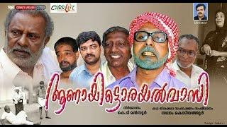 Aanayittorayalvasi | Home Cinema Full | ആണായിട്ടൊരയൽവാസി | New Release Home Cinema