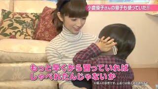 小倉優子さんの自宅に潜入!【Dlife】で「ディズニーの英語システム」が紹介されました! 小倉優子 検索動画 16