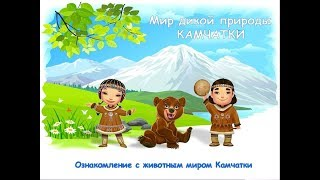 "Мастер-класс: Презентация PowerPoint ""Мир дикой природы Камчатки""."
