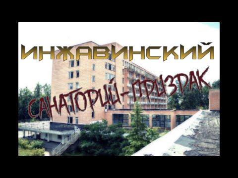 Санатории тамбовской