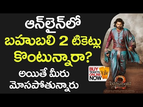 BEWARE! Baahubali Fake Tickets are Available in ONLINE | Latest News and Updates | VTube Telugu