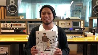 光永亮太さん(bayfm78 POWER BAY MORNING DJ)より 応援コメントを頂き...