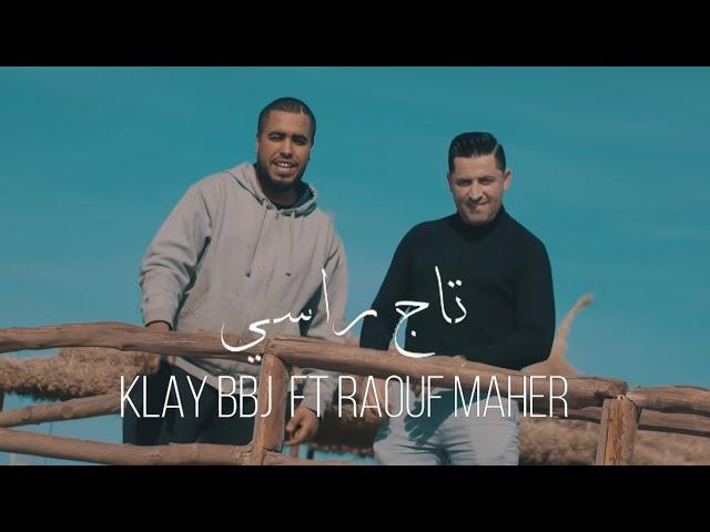 Klay ft. Raouf Maher - Tej Rasi   تاج راسي (clip officiel) - Klay