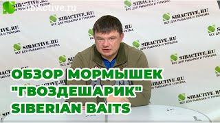 Обзор мормышек Гвоздешарик Siberian Baits