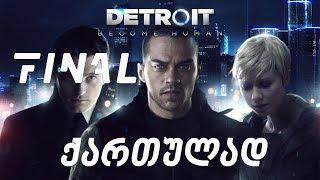 Detroit Become Human PS4 ქართულად გადავრჩით?