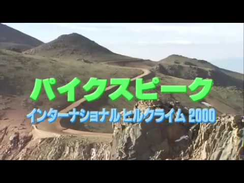 2000 Pikes Peak International Hillclimb