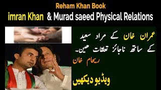 Reham khan book | imran khan has homosexual relations with murad saeed