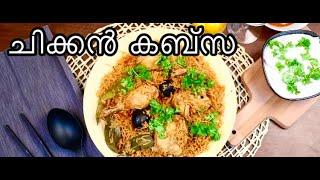 CHICKEN KABSA | kabsa Saudi Recipe | How to make Kabsa| Nada Shareef | Easy & Tasty Arabic Rice 🍛 ❤️