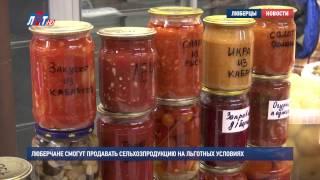 Люберчане смогут продавать сельхозпродукцию на льготных условиях(, 2017-03-24T11:39:02.000Z)