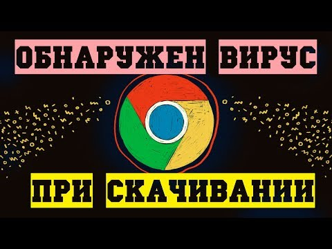 Google Chrome Блокирует Скачивание | Ошибка Обнаружен Вирус 2019 - Как Убрать?