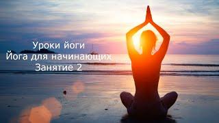 Йога видео уроки для начинающих 2