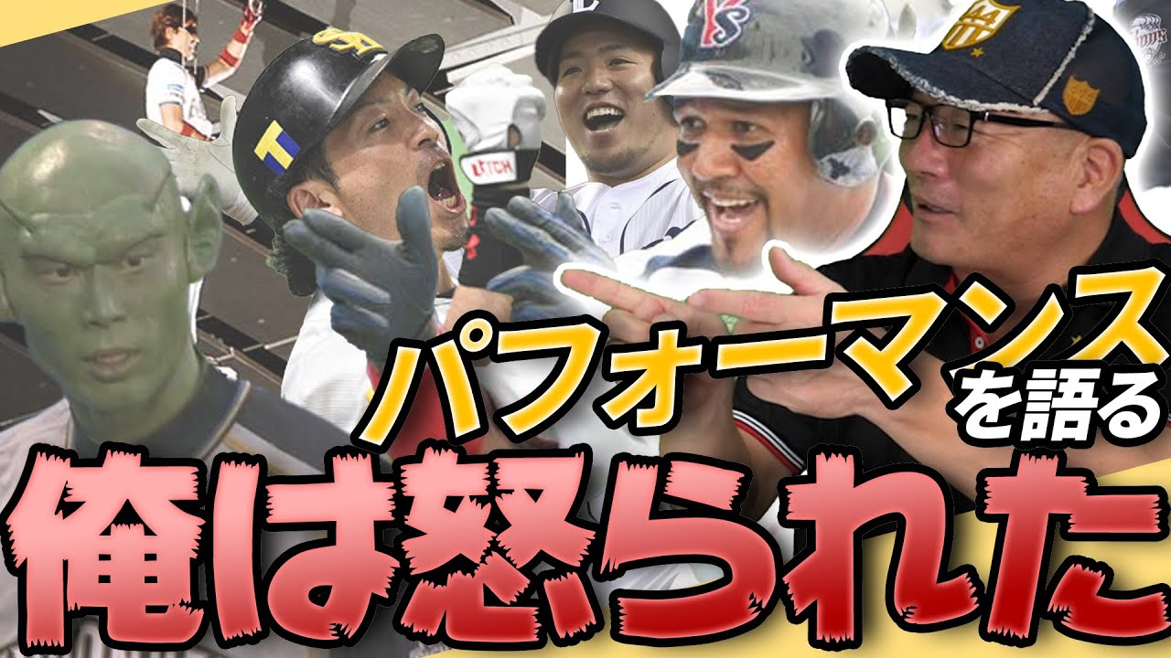 【昔はパフォーマンスを禁止されていた!?】西武山川のどすこい!!、ソフトバンク柳田、熱男などのパフォーマンスについて語ります!