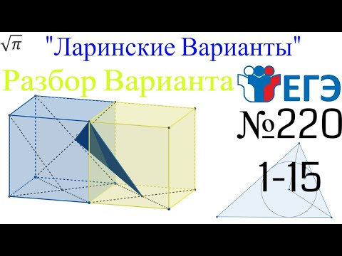 Разбор Варианта ЕГЭ  Ларина #220 (№1-15)