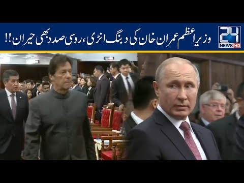 PM Imran Khan Entry Shocks Putin At SCO Meeting In Kyrgyzstan