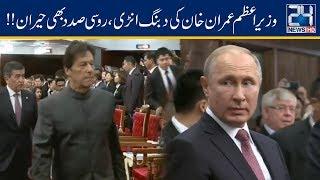 PM Imran Khan Entry Shocks Putin At SCO Meeting In Kyrgyzstan