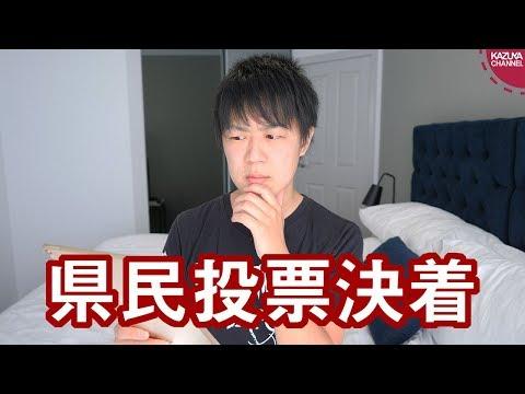 2019/02/25 沖縄県民投票ついに決着!