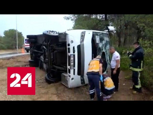 Российские туристы пострадали в ДТП с автобусом в Турции - Россия 24