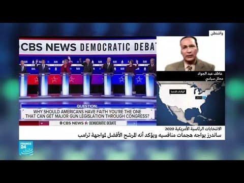 ما الذي أظهرته المناظرة بين المرشحين الديمقراطيين؟  - نشر قبل 45 دقيقة