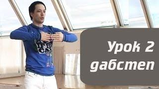 видео как танцевать дап степ