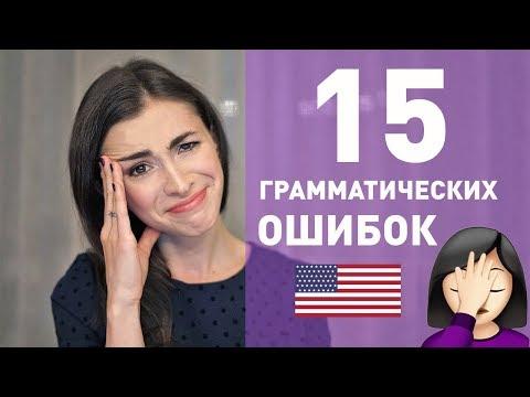 15 ГРАММАТИЧЕСКИХ ОШИБОК В АНГЛИЙСКОМ, которые бесят американцев