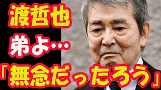 渡哲也、弟よ…渡瀬恒彦さん家族葬で「無念だったろう」 ◼  日々、動画配...
