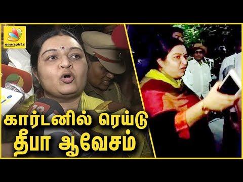 போயஸ் கார்டன் ரெய்டு தீபா ஆவேசம் ! Deepa Fight Over Police to let her in POES Garden | Latest Speech