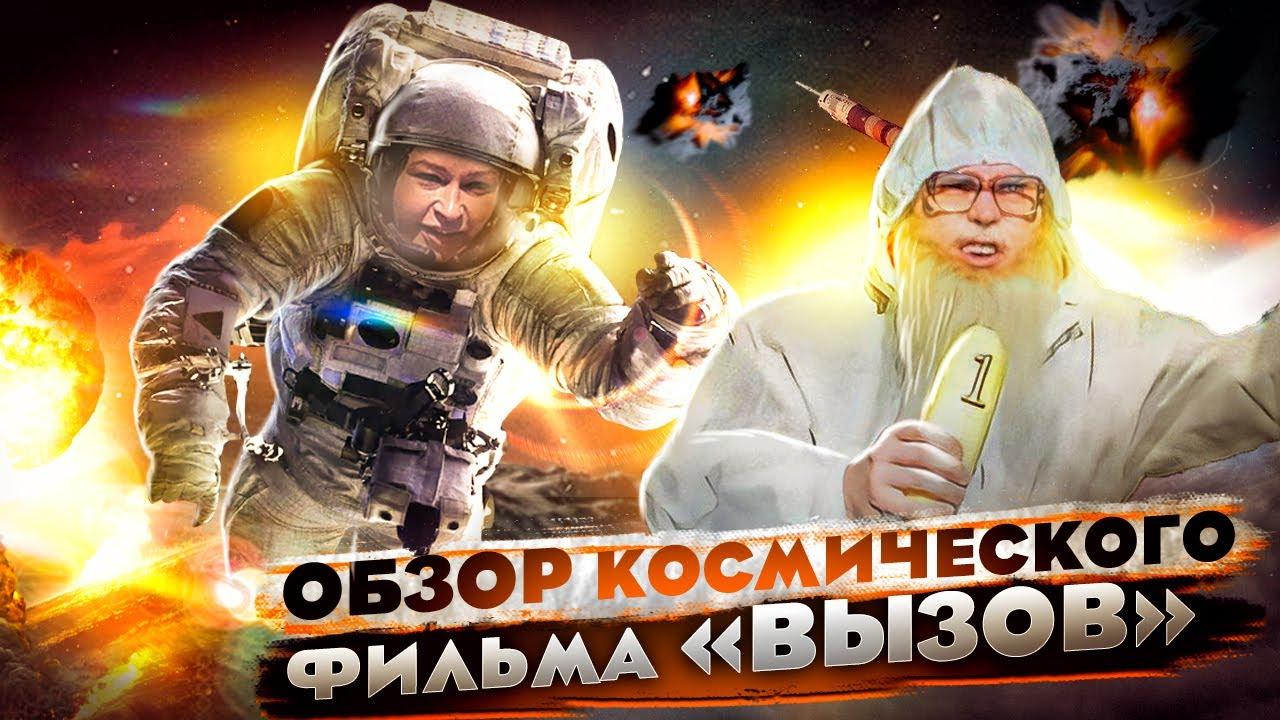 """Пересильд вернулась из космоса. Обзор фильма """"Вызов"""". Дед Архимед"""