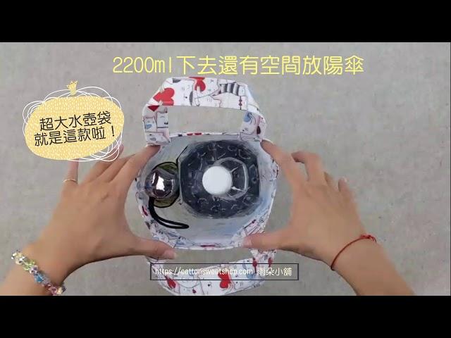 雨朵防水包U050.u149 2500c c 大直筒水壺袋