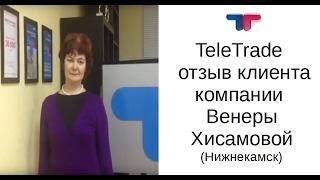 TeleTrade ru  отзывы Телетрейд ру отзывы