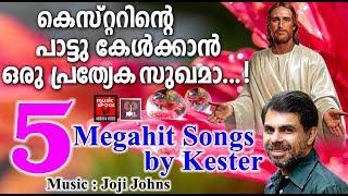 Onnu Vannal Mathi # Christian Devotional Songs Malayalam 2018 # Kester Hit Devotional Songs