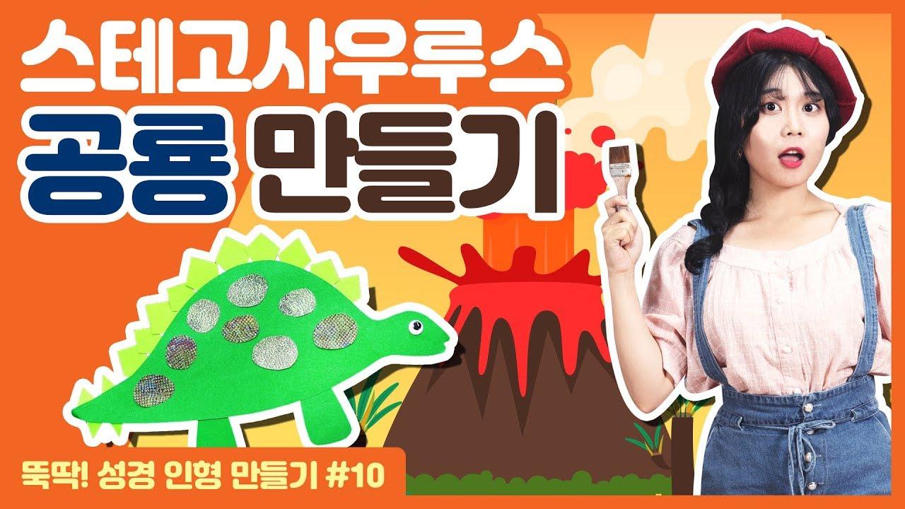 [키즈모아 리디아의 뚝딱! 성경인형 만들기 #10] 스테고사우루스 공룡 만들기 / 공룡 종이 공예 / 주일학교 활동 / 교회학교 2부 활동