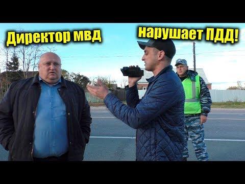 Перевелся с ОМОНа стал гаишником / Директор мвд нарушает ПДД