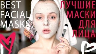 ЛУЧШИЕ МАСКИ ДЛЯ ЛИЦА, ТОП МАСОК. Clinique, Glam Glow, Aesop, iHerb, Clay, Detox. BEST FACIAL MASKS.