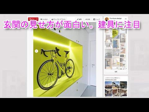 hqdefault 玄関の見せ方が面白い。視覚効果を狙った仕掛けに注目