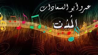عمرو أبو السعادات - المدن - موسيقى