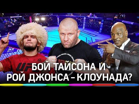 Прогноз на бои: Хабиб vs Гейджи и Тайсон vs Джонс от бойца MMA Сергея Харитонова
